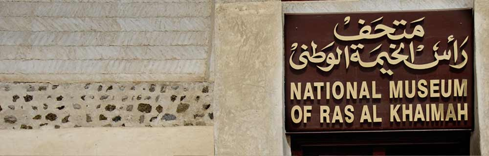 The museum showcases a variety of archaeological finds, presents historical information, and aspects of the cultural heritage of this emirate/Courtesy of the National Museum of Ras Al Khaimah.